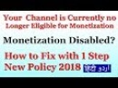 Monetization on This Account has been Disabled Not Eligible for Monetization 2018 Great Info