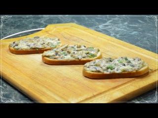 НЕРЕАЛЬНО ВКУСНЫЕ Горячие бутерброды с сыром и грибами в духовке!!! [Семейные рецепты]