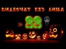 Видеочат без лица 22 - Хэллоуинский выпуск!