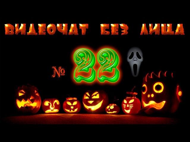 Видеочат без лица 22 Хэллоуинский выпуск