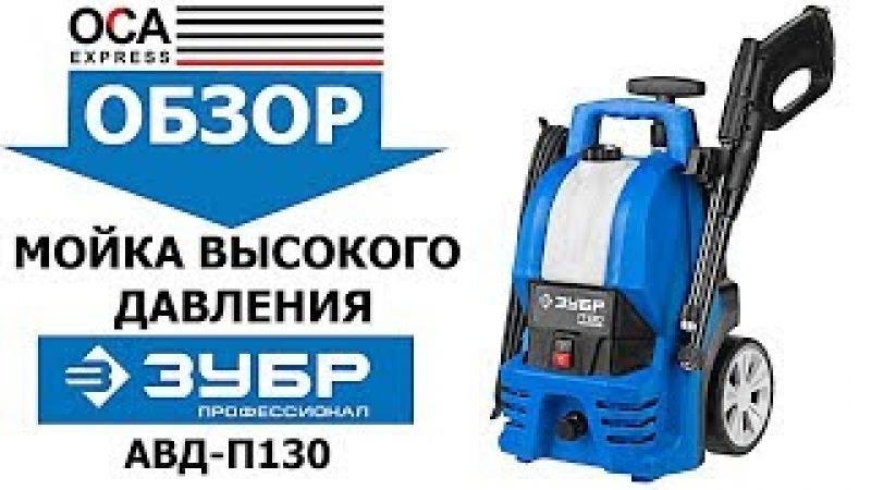 Мойка высокого давления ЗУБР АВД-П130