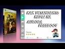 Как установить игры на Aurora xbox 360 Freeboot подробная инструкция