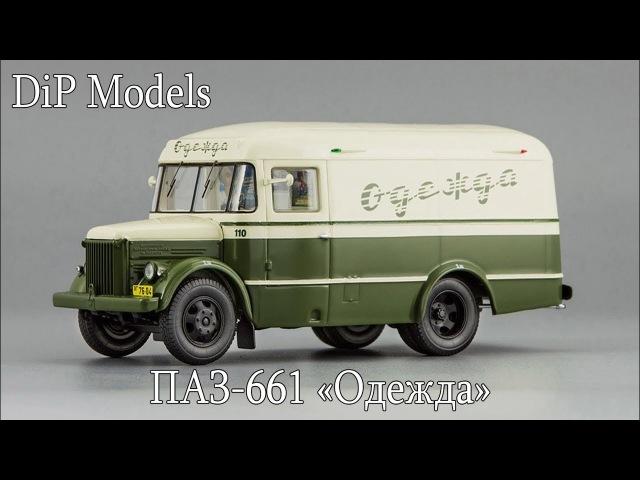 ПАЗ-661 Фургон для перевозки одежды | DiP Models | Обзор масштабной модели 1:43