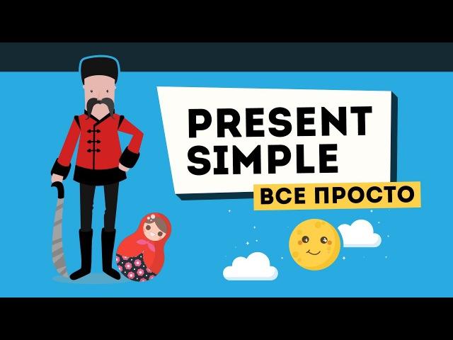 Present Simple. ВСЕ ПРОЩЕ, чем вы думаете!