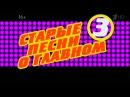Старые песни о главном 3 1997 Музыкальный фильм HDTV