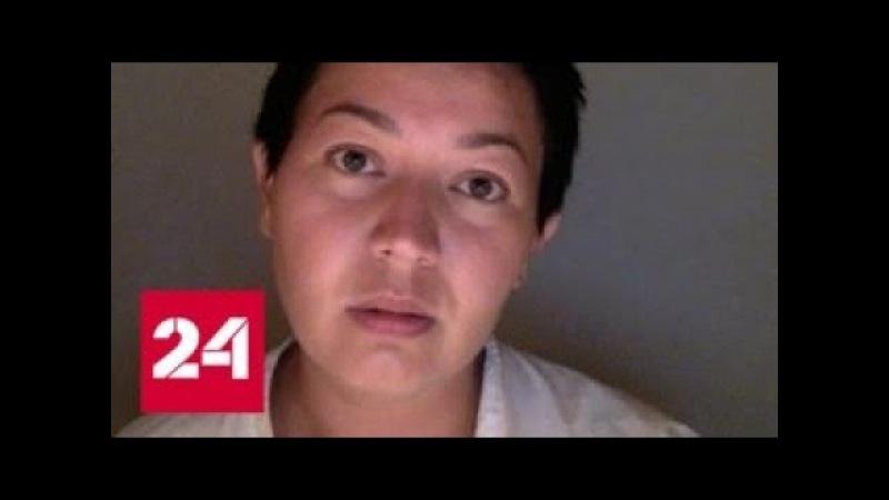 В Лондоне российскую писательницу задержали за восточный типаж Россия 24