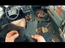 Mercedes Benz 190Е W201 разбор перетяжка салона KORCH'Ok 4 видео с YouTube канала Александр Сошников
