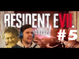 MARGUERITE'S HOUSE OF BUGS  Resident Evil 7 Biohazard Gameplay - Part 5 (ZERO)