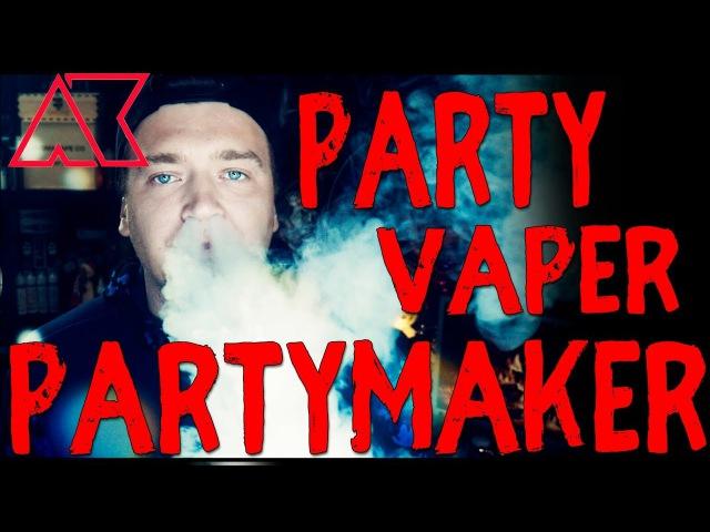PARTY VAPER / PARTY MAKER / ТОП ФЛАКОНЫ chubby gorilla
