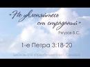 Не уклоняйтесь от страданий 1 Пет. 3:18-20 - Рягузов Виктор Семенович 07.05.17