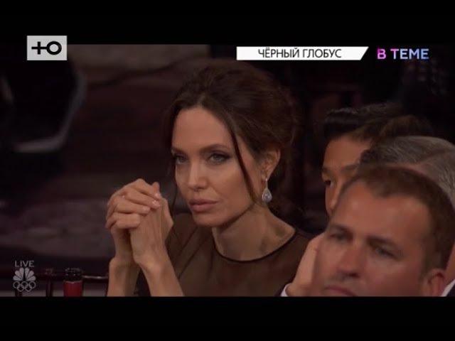 ВТЕМЕ Клуб бывших жен - Джоли и Энистон на Золотом глобусе