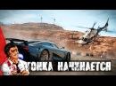 Need for Speed Payback ► ГОНКА НАЧИНАЕТСЯ - ЧАСТЬ 1