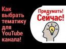 Как выбрать тематику для YouTube канала!