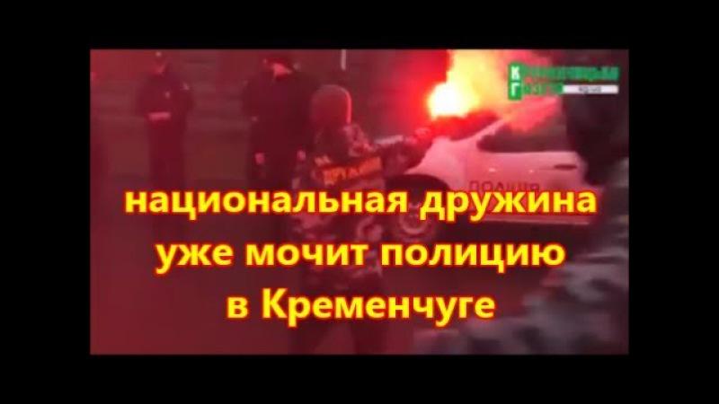 Национальная дружина уже мочит полицию в Кременчуге