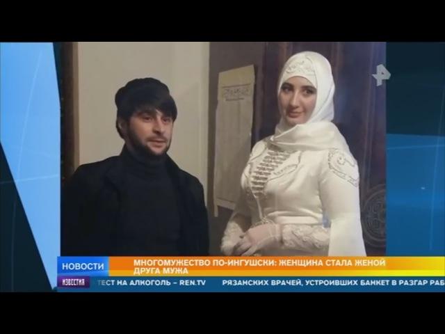 В Ингушетии жена втайне от супруга вышла замуж за его друга