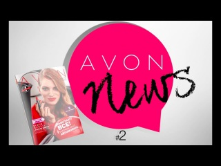 Avon News #2