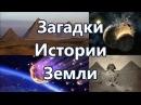 Планета Фаэтон Пирамиды Гизы и Сфинкс Кратеры на Земле Загадки Истории Земли