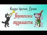 Бременские музыканты. Сказка для детей Братьев Гримм. Слушать аудиосказку с кар ...