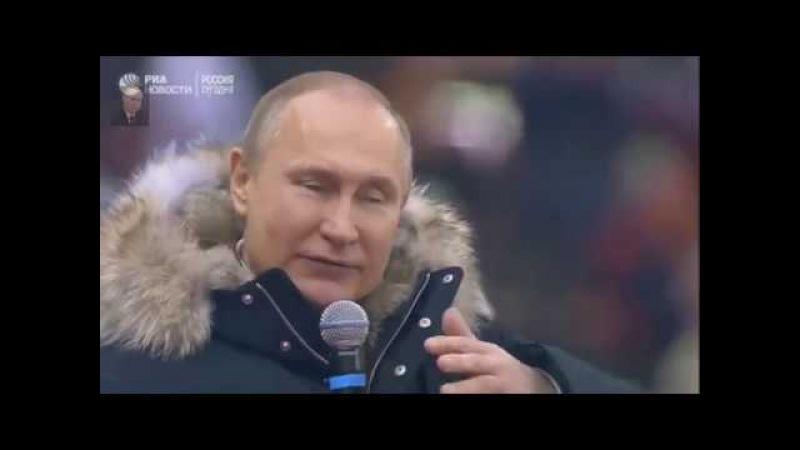 ДО СЛЕЗ Владимир Путин в лужниках поет ГИМН РОССИИ