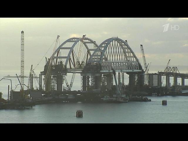 ВКерченском проливе все готово квозобновлению судоходства— автомобильная арка моста помещена наопоры. Новости. Первый канал
