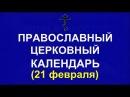 Православный † календарь Среда 21 февраля 2018г 1 я седмица Великого поста