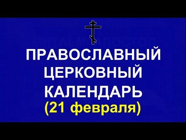 Православный † календарь. Среда, 21 февраля, 2018г. 1-я седмица Великого поста