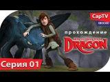 How To Train Your Dragon - Как Приручить Дракона - Let