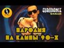 Dj Kolhoznik ака Dj Vulkan - Танцуй под Eurodance [ft.Tоха3g, Люба Арапова]