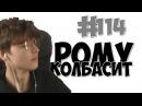 114. ЛОЛОЛОШКУ КОЛБАСИТ