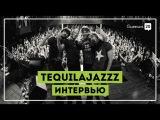Tequilajazzz - Интервью