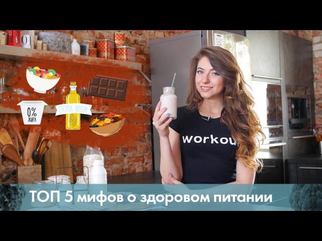 Как есть и не толстеть 5 мифов о здоровом питании Лаборатория Workout
