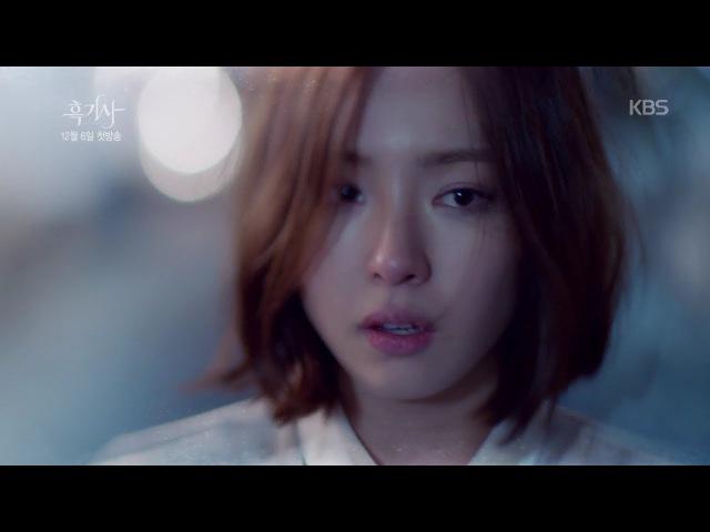 Teaser 3 흑기사 Black Knight Shin Se Kyung 신세경 Kim Rae Won 김래원 Seo Ji Hye 서지혜