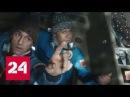 Премьера космического блокбастера Салют 7 зрители не скрывали слез Россия 24