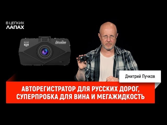 Авторегистратор для русских дорог суперпробка для вина и мегажидкость для автомобиля