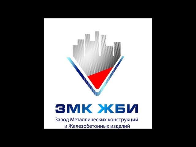 ООО ЗМК ЖБИ