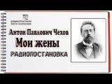 Чехов Антон Павлович - Мои жены читает Александр Калягин радиопостановка