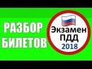 Экзаменационные билеты ПДД 2018. Световые приборы