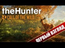 TheHunter Call of the Wild - ПЕРВЫЙ ВЗГЛЯД