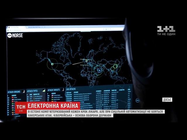 Електронна країна: Естонія - віртуальній обороні
