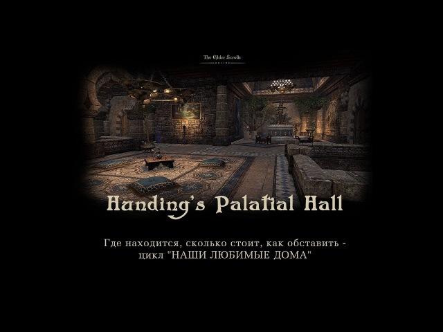 (TES Online) Hunding's Palatial Hall - Обзор дома, собственный дизайн - Восточные мотивы