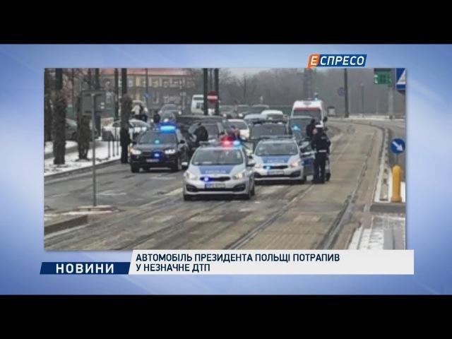 Автомобіль президента Польщі потрапив у незначне ДТП