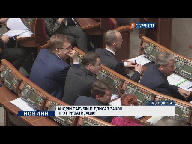 Андрій Парубій підписав закон про приватизацію