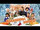 Мандарины, вперед! - Уральские Пельмени (Новый год 2018)