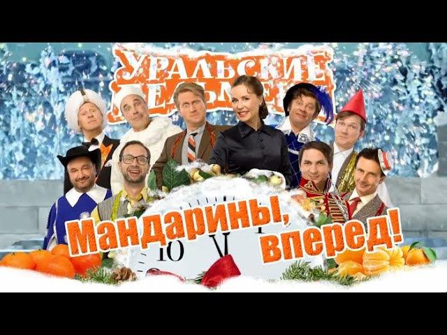 Мандарины вперед Уральские Пельмени Новый год 2018