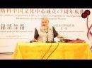 Бронислав Виногродский лекция Китайский календарь и новый год в Китайском культурном центре