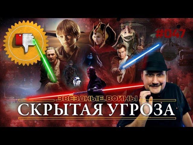 [Плохбастер Шоу] Звездные Войны: Скрытая Угроза (feat. IKOTIKA)