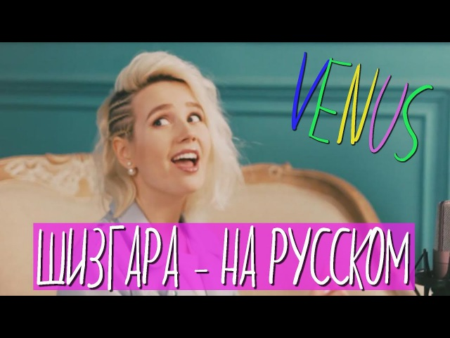 Клава транслейт VENUS by Shocking Blue (Пародия на русском)