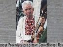 Втрачена традиція - фільм памяті народних скрипалів Рівненського Полісся