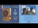 Духовные стихи в исполнении казаков Рогожской станицы