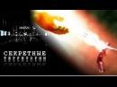 Секретные территории. Похищение души (HD 1080p)
